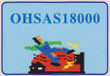 ISO/OHSAS18000